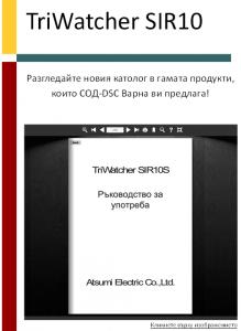triwach СОД DSC - Варна