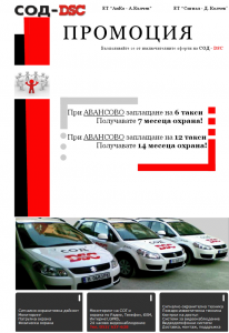 promocii СОД DSC - Варна
