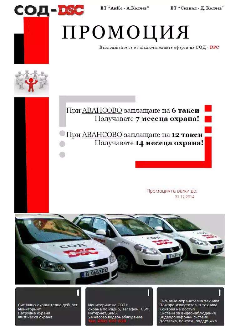 Видеонаблюдение във Варна, СОД DSC - Варна