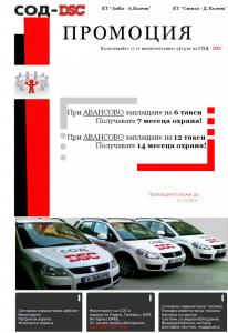 promocii2 СОД DSC - Варна
