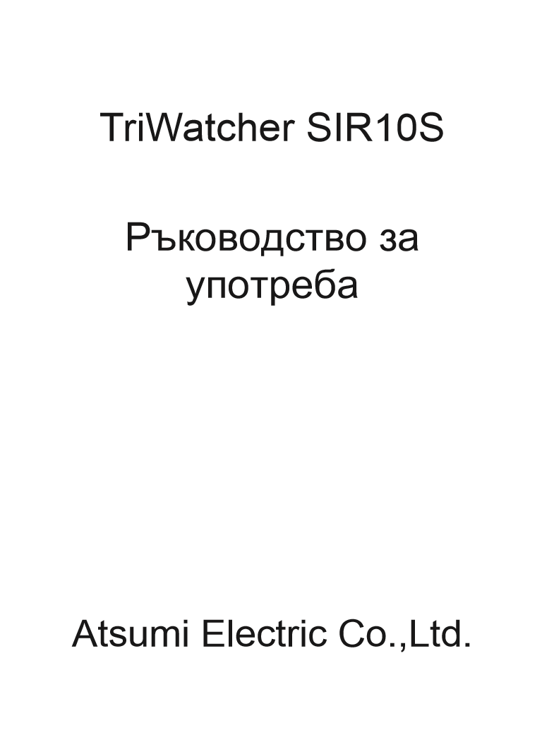 Atsumi Electric Co., Ltd