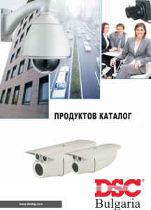 dsc video СОД DSC - Варна
