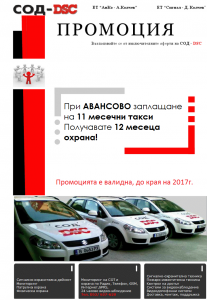 promocii211 СОД DSC - Варна