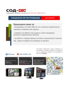 dsc promocia СОД DSC - Варна
