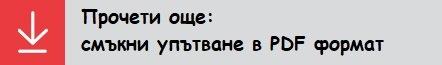 включване на клавиатура, СОД DSC - Варна