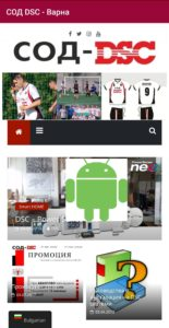 Android СОД DSC
