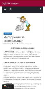 СОД DSC Андроид