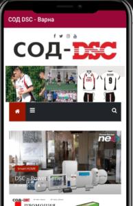 СОД DSC Screenshot