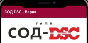 СОД DSC screen hot
