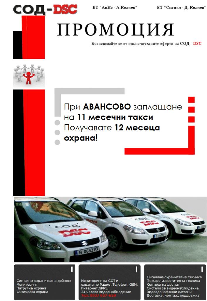 , СОД DSC - Варна