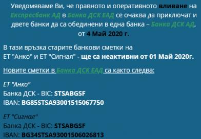 ДСК банка, СОД DSC - Варна