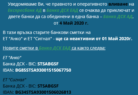 DSC СОД Варна IBAN